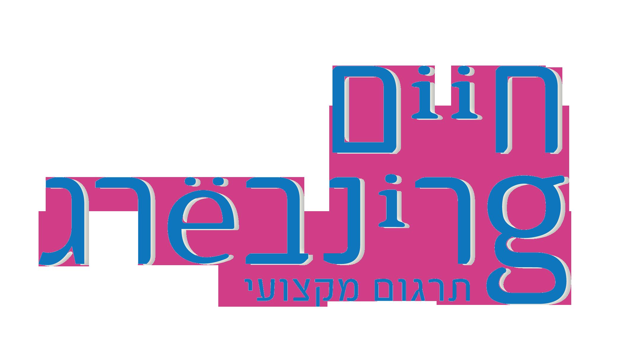 grinberg-final-logo1.png